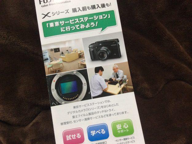 富士フィルム東京サービスステーション